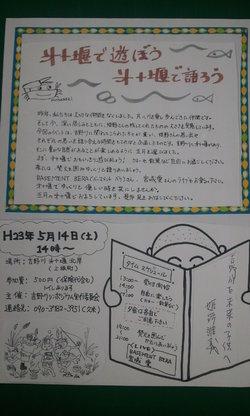 Asoboukatarou_5